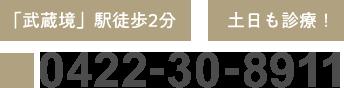 「武蔵境」駅徒歩2分 土日も診療!
