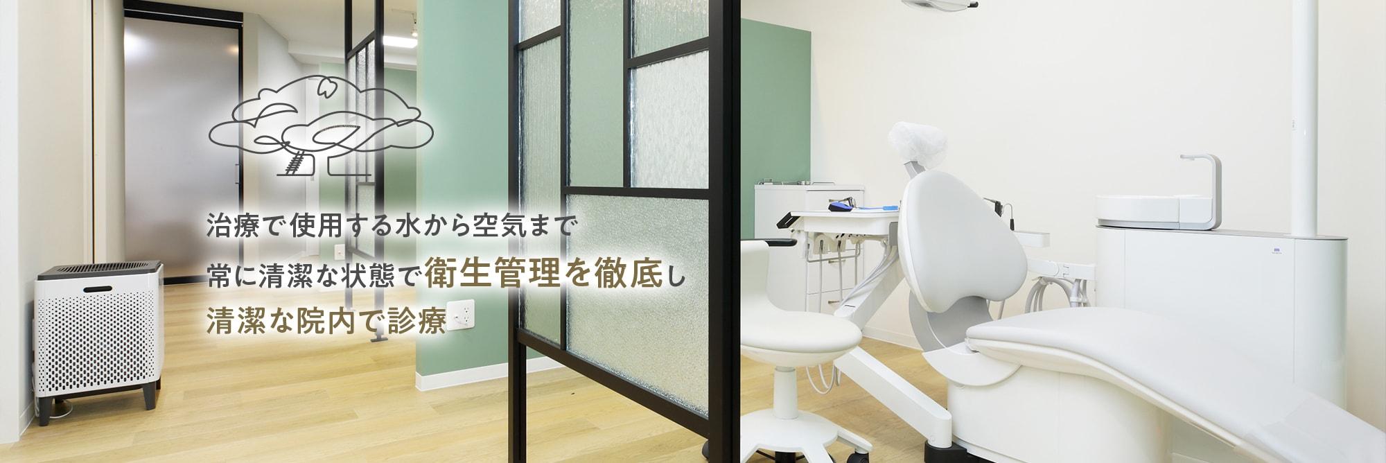治療で使用する水から空気まで常に清潔な状態で衛生管理を徹底し清潔な院内で診療