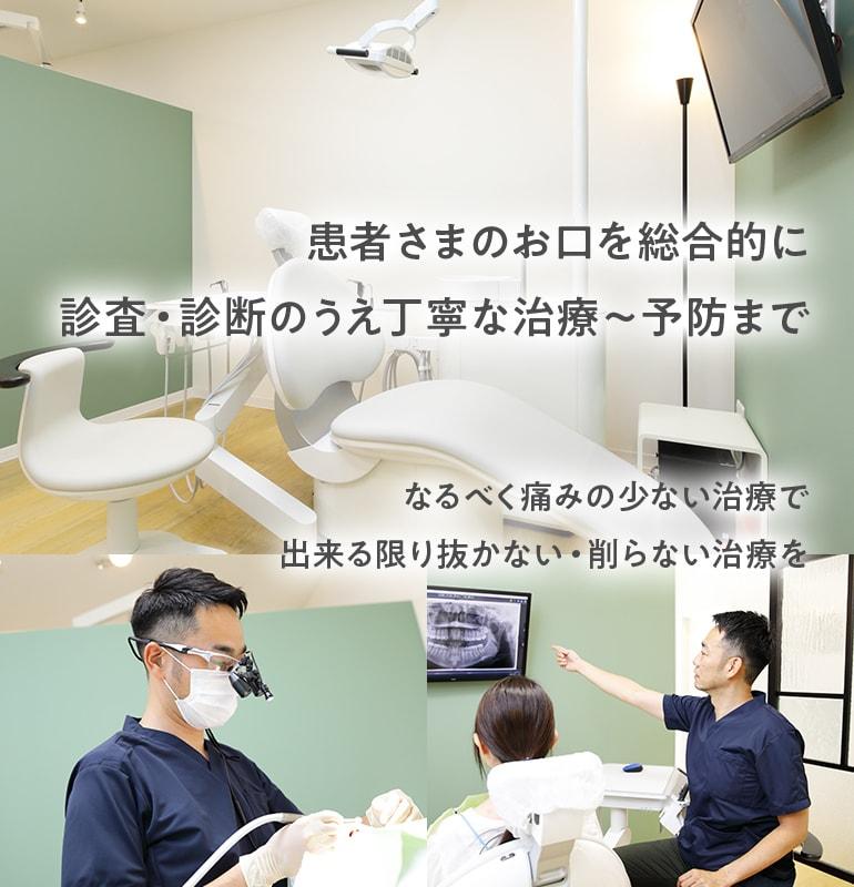 患者さまのお口を総合的に診査・診断のうえ丁寧な治療~予防まで