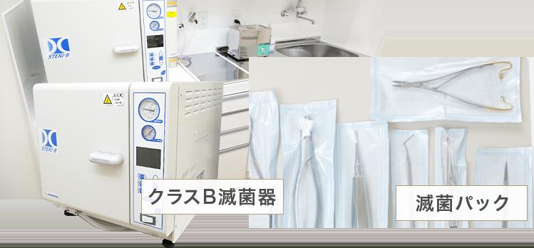 徹底した衛生管理 清潔な院内での診療